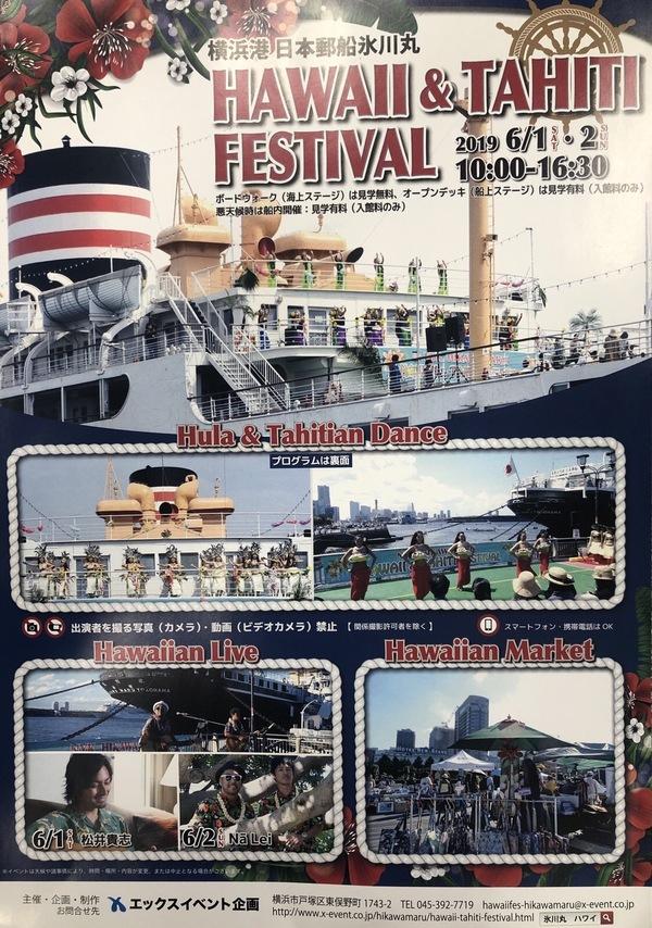 hawaii&tahitiFESTIVAL横浜港日本郵船氷川丸