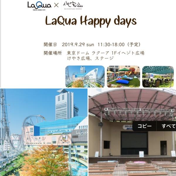 9月29日東京ドーム1Fラクーアイベント広場happy days